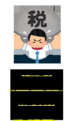 NPO法人 不動産ローン救済支援センター【税金の支払い】