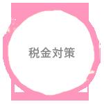 NPO法人 不動産ローン救済支援センター【税金対策】