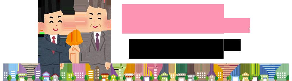 NPO法人 不動産ローン救済支援センター【解決事例】