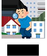 NPO法人 不動産ローン救済支援センター【マンション空室率の改善】