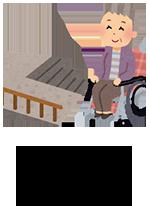 NPO法人 不動産ローン救済支援センター【障害者住まいに関するサポート】