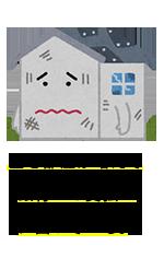 NPO法人 不動産ローン救済支援センター【銀行への支払い】