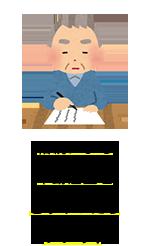 NPO法人 不動産ローン救済支援センター【不動産整理】