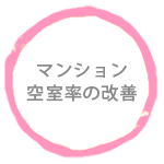 NPO法人 不動産ローン救済支援センター【空室率の改善】