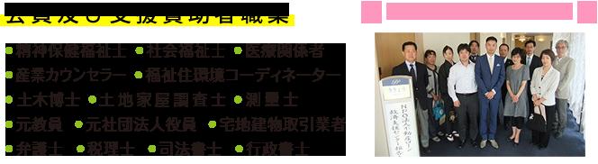 NPO法人 不動産ローン救済支援センター【会員及び支援賛助者職業】